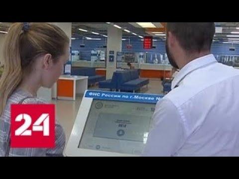 Коллегия ФНС: где самые ответственные налогоплательщики - Россия 24
