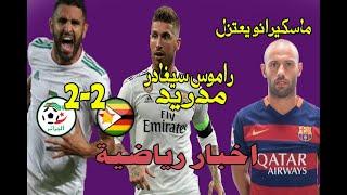 اخبار رياضة العالمية و العربية  يوم 17/11/2020