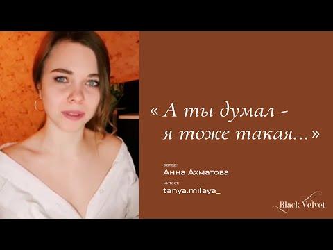 А ты думал - я тоже такая... | Автор стихотворения: Анна Ахматова