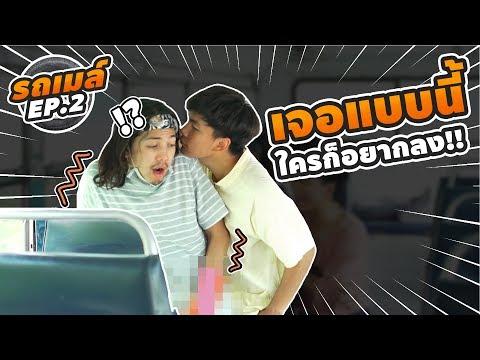 รถเมล์ EP.2 : โดน.... บนรถเมล์ - BUFFET