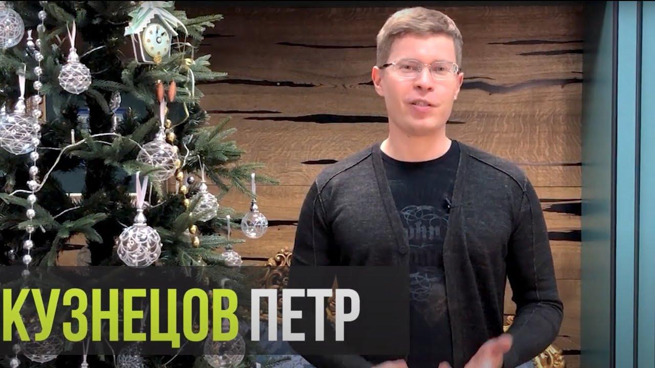 Новогоднее обращение тренера - Петра Кузнецова 2020