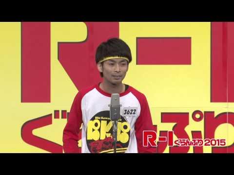 バイク川崎バイク  R-1ぐらんぷり2015 3回戦