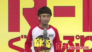 R-1ぐらんぷり2015 3回戦 バイク川崎バイクのネタを公開!
