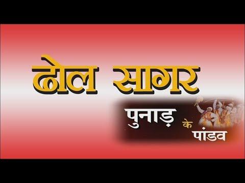 ढोल सागर - पुनाड के पांडव - Jayprakash Panwar 'JP's film