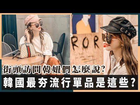 2019韓國入秋穿搭流行單品是這些?街頭訪問韓妞們怎麼說 | 崔咪TRAMY - YouTube