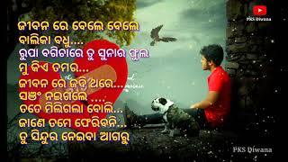 Odia Best Album Song # ଓଡିଆ ସୁପରହିଟ ଆଲବମ #PKS Diwana Hit Song #Old is Gold#💕💔💕