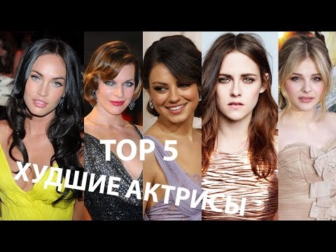 Top 5 - худшие актрисы Голливуда
