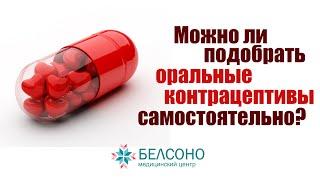 Можно ли самостоятельно подобрать оральные контрацептивы? Отвечает гинеколог.(Оральные контрацептивы - один из наиболее действенных методов контрацепции, используемый огромным количес..., 2015-12-10T11:12:09.000Z)