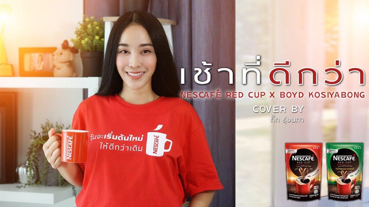 เช้าที่ดีกว่า NESCAFÉ RED CUP X BOYD KOSIYABONG [Cover By กิ๊ก รุ่งนภา]