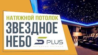 видео натяжной потолок киев