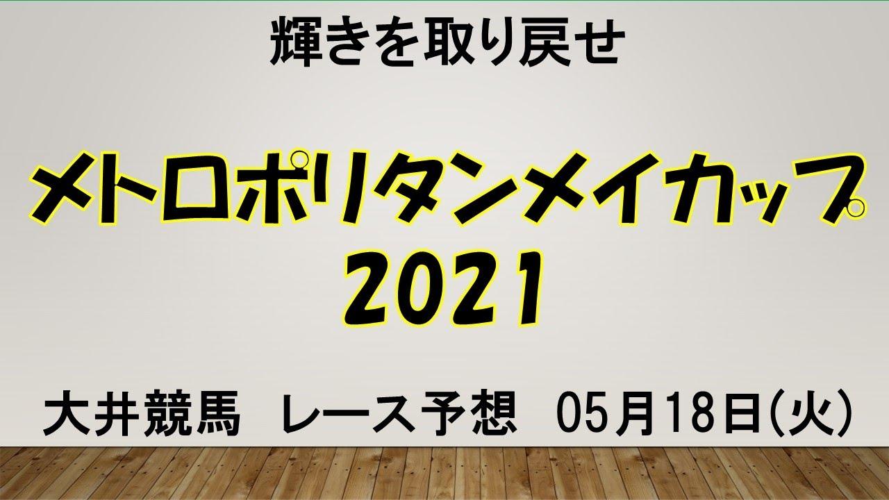 【大井競馬】'21メトロポリタンメイカップ2021予想 穴で一考