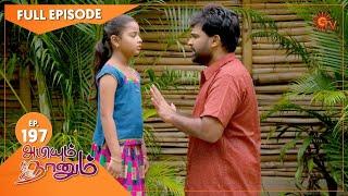 Abiyum Naanum - Ep 197 | 19 June 2021 | Sun TV Serial | Tamil Serial