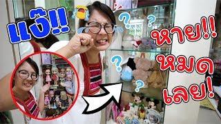 ตุ๊กตาบลายธ์ หายหมดบ้าน! แง๊!!!   แม่ปูเป้ เฌอแตม Tam Story