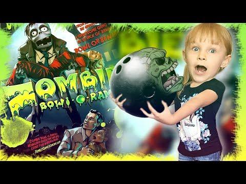 АНЯ и МАМА против ЗОМБИ Zombie Bowl O Rama Видео для детей