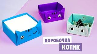 ОРИГАМИ КОРОБОЧКА КОТИК ИЗ БУМАГИ | ORIGAMI CAT BOX