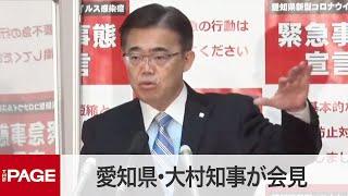 YouTube動画:愛知県・大村知事が会見 2月末で緊急事態宣言解除の方針受け(2021年2月26日)