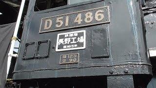 国鉄 長野工場の技術力の象徴 蒸気機関車 D51 486 JR長野総合車両センター 2019年10月5日 撮影