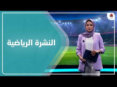 النشرة الرياضية | 19 - 09 - 2021 | تقديم سلام القيسي | يمن شباب