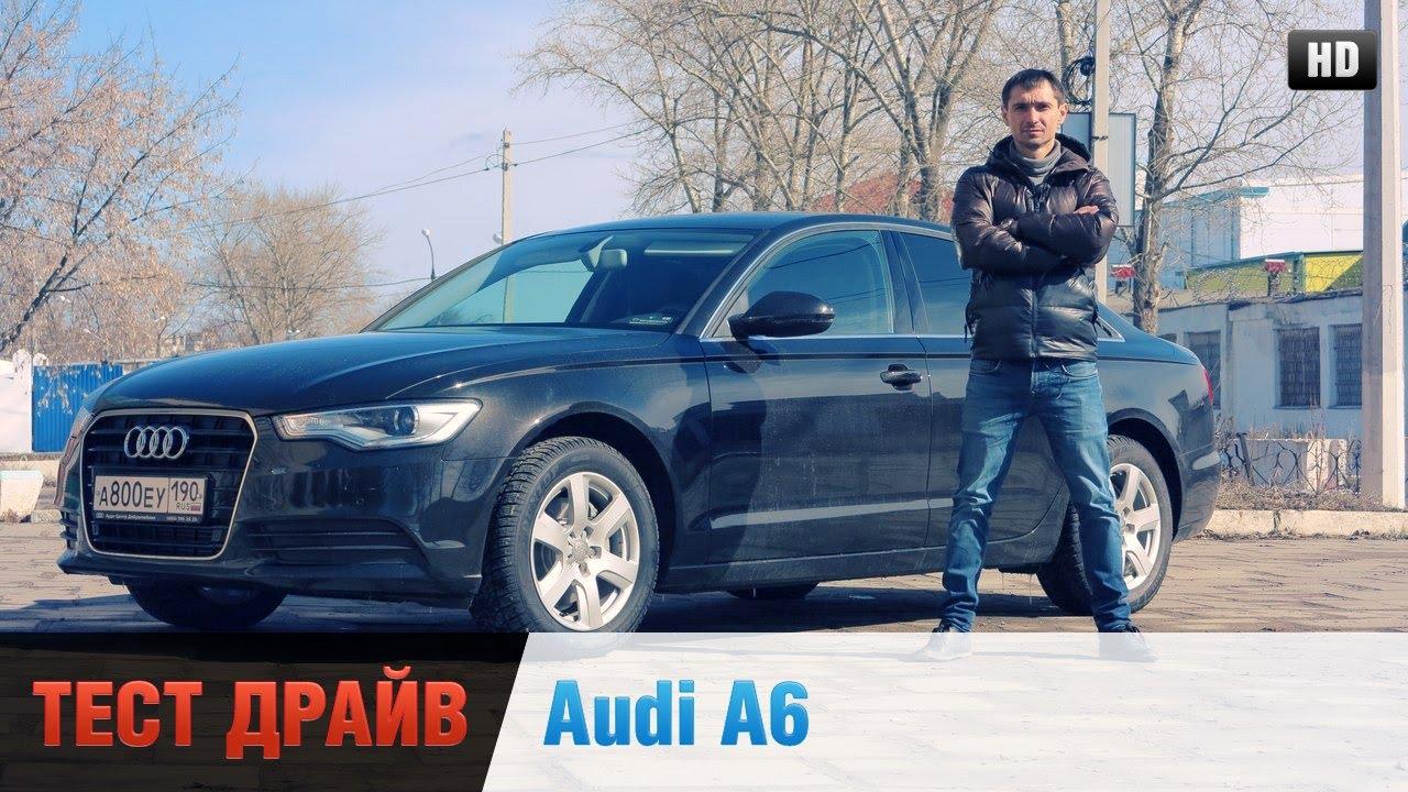 Цены audi a6 на rst это каталог цен на б. У автомобили audi a6 которые. Состоянии, с момента покупки в 2012г. Обслуживался исключительно на.