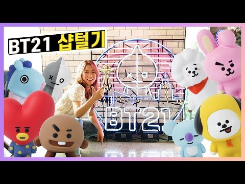 BTS x Line friends 콜라보 BT21 store 털기 1탄! 아미라면 들어와~! 라인프렌즈 방탄소년단 [별난박TV]