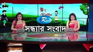 Rtv Sondhar Songbad | সন্ধ্যার সংবাদ  | ১২ আগস্ট ২০১৯| Bangla News