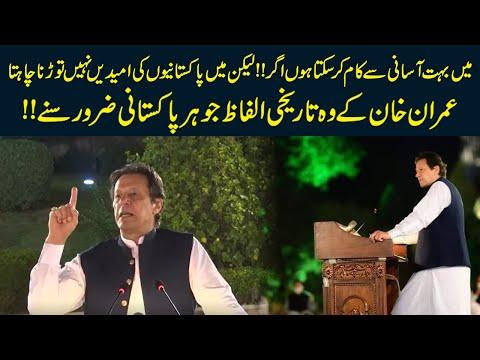 Golden Words by PM Imran Khan | IK got emotional during talking about pakistani politics