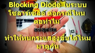 Blocking Diode ในระบบโซลาร์เซลล์ ต่อกรณีไหน ต่อทำไม ทำให้ทนกระแสสูงขึ้นได้ไหมมาดูกัน