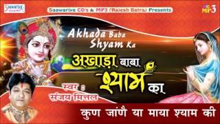 कुंण जान्ने या माया श्याम की || Latest Krishna Bhajan || Akhada Baba Shyam Ka || Sanjay Mittal