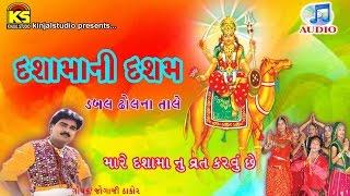 Dashama Ni Dasham || Dashama Na Garba || Desi Dhol Na Tale || Jogaji Thakor