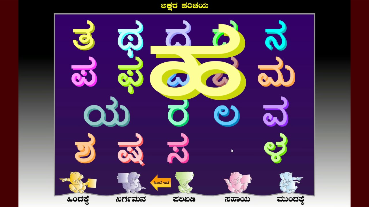 Kannada Letters For Learners Youtube