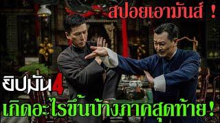 สปอยเอามันส์ !!! Ip Man 4: The Finale