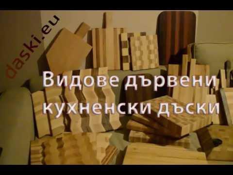 Дъска за рязане - ВИДОВЕ КУХНЕНСКИ ДЪСКИ