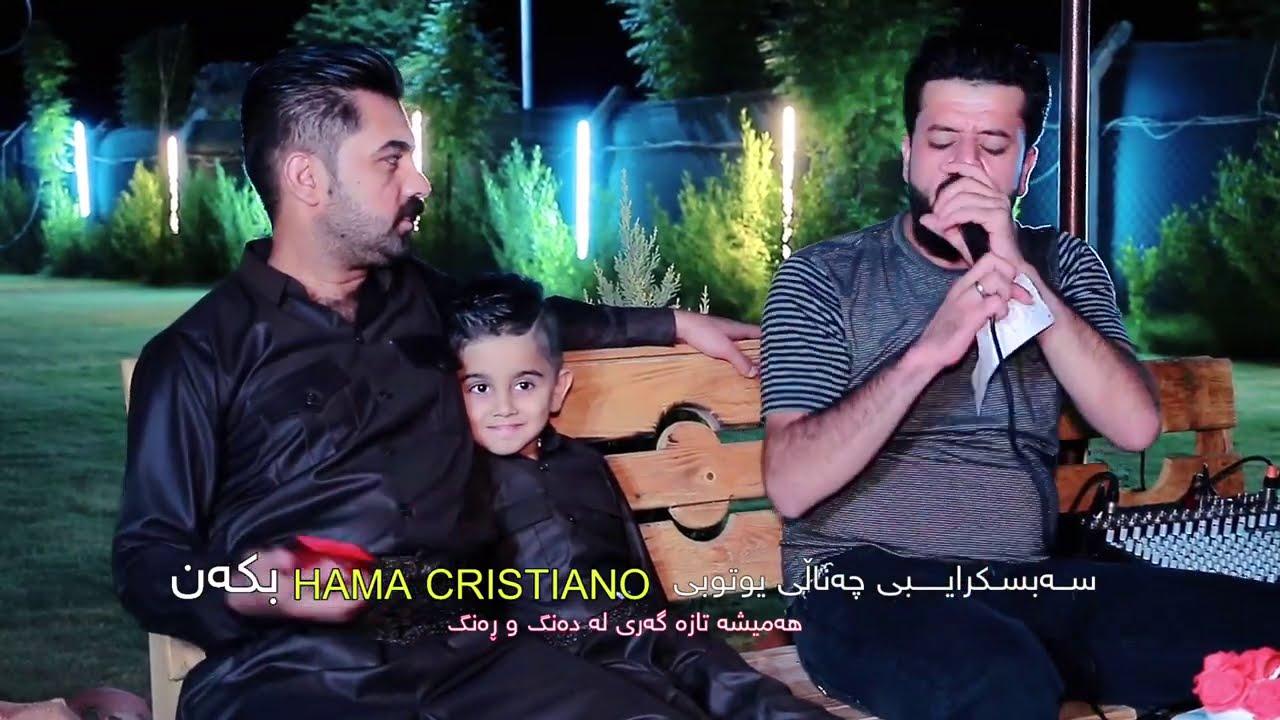 ديار علي نوي شاز ساليادى باران كورى كاك بارزان مةعرةز dyar ali new shaz 2020