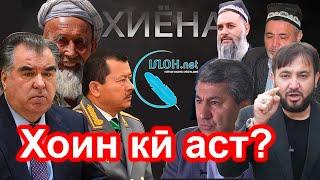 Раддия ба филм-туҳматномаи «Хиёнат»  №3