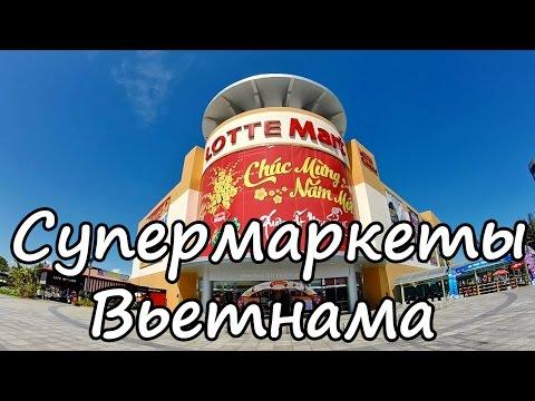 Магазины Вьетнама | Lotte Mart | Вунгтау