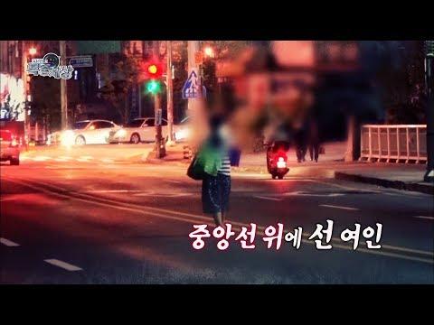 6년째 아슬아슬한 도로 위를 걷는 여자?! [현장르포 특종세상 262회]