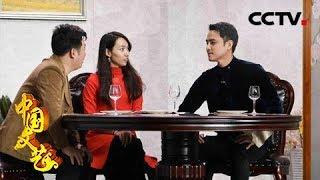 《中国文艺》 20190830 解忧俱乐部| CCTV中文国际