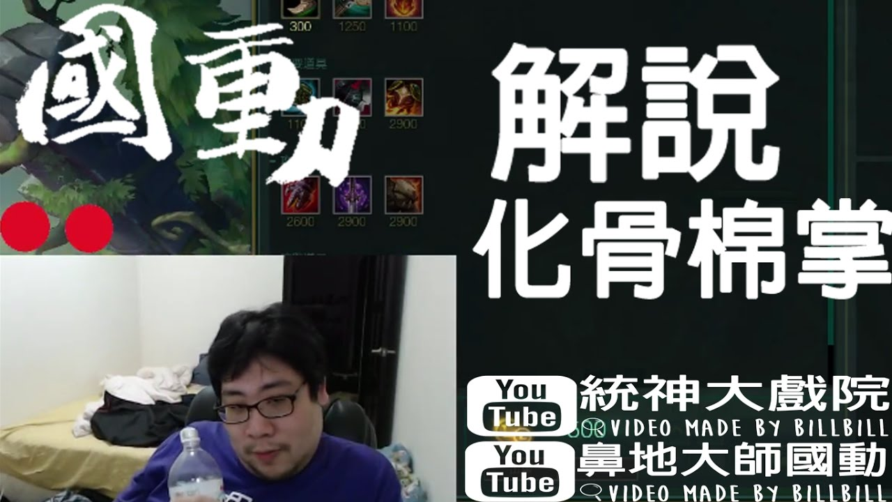 【國動】解說化骨綿掌—胞弟操控哥哥?by billbill - YouTube