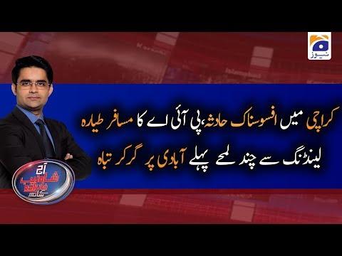 Aaj Shahzeb Khanzada Kay Sath - Thursday 28th May 2020