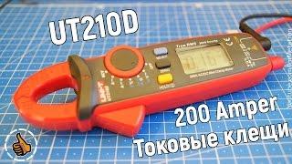 Unit-T UT210D - Токовые клещи до 200 Ампер(Токовые клещи с встроенным мультиметром, специфический измерительный прибор не для всех. Ссылку дали на..., 2016-09-12T09:23:13.000Z)