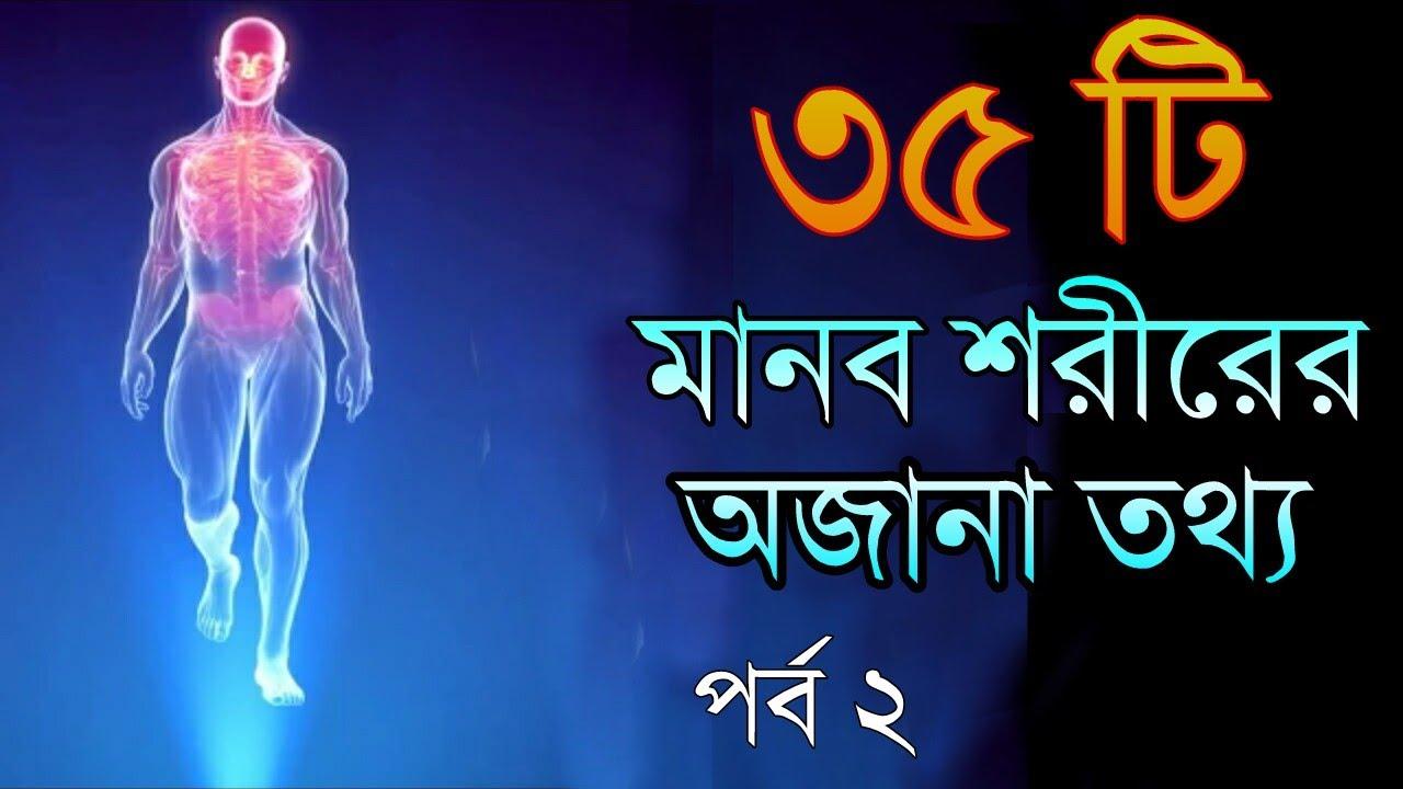 মানব শরীরের অজানা তথ্য | Amazing facts about human body Bangla | Part -2