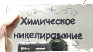 Химическое никелирование. Удивительные свойства покрытия.(В этом видео я показываю удивительные свойства никелевых покрытий. Цены на химическое никелирование здесь..., 2015-12-01T04:19:36.000Z)