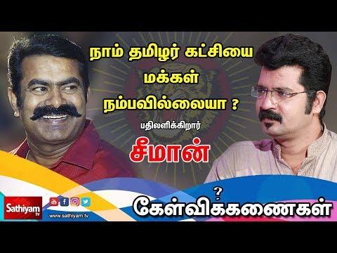 Exclusive Interview with | SEEMAN | 08-06-2019 | Kelvikanaigal | Sathiyamtv