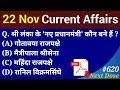 أغنية Next Dose #620 | 22 November 2019 Current Affairs | Daily Current Affairs | Current Affairs In Hindi