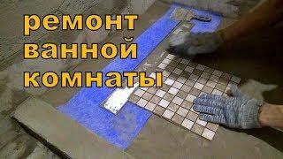Ремонт ванной! Душевой поддон из плитки и мозаики. #2