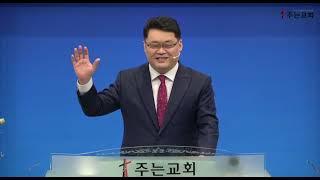 """""""완악한 나를 고치소서"""" / 2021.02.28 / 김포주는교회 주일예배 / 강성현 목사"""