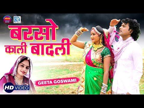 Geeta Goswami का पेहला बरसात के मौसम का शानदार गीत - Barso Kali Badali   Inder Raja Rajasthani Song