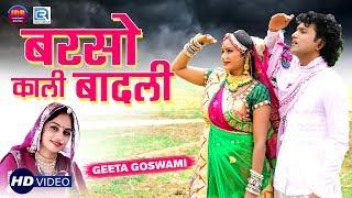 Geeta Goswami का पेहला बरसात के मौसम का शानदार गीत Barso Kali Badali | Inder Raja Rajasthani Song
