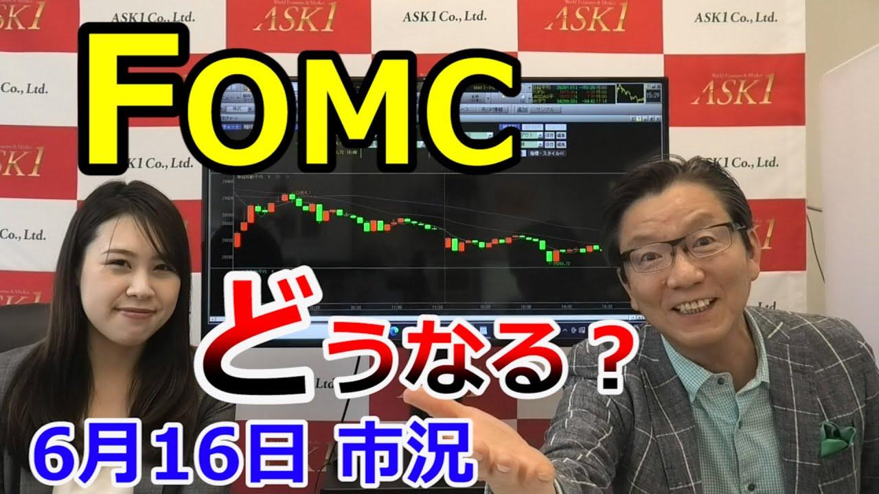 2021年6月16日【FOMCはどうなる?】(市況放送【毎日配信】)
