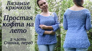 ПРОСТАЯ ЛЕТНЯЯ КОФТА МАСТЕР-КЛАСС КРЮЧКОМ 2 часть